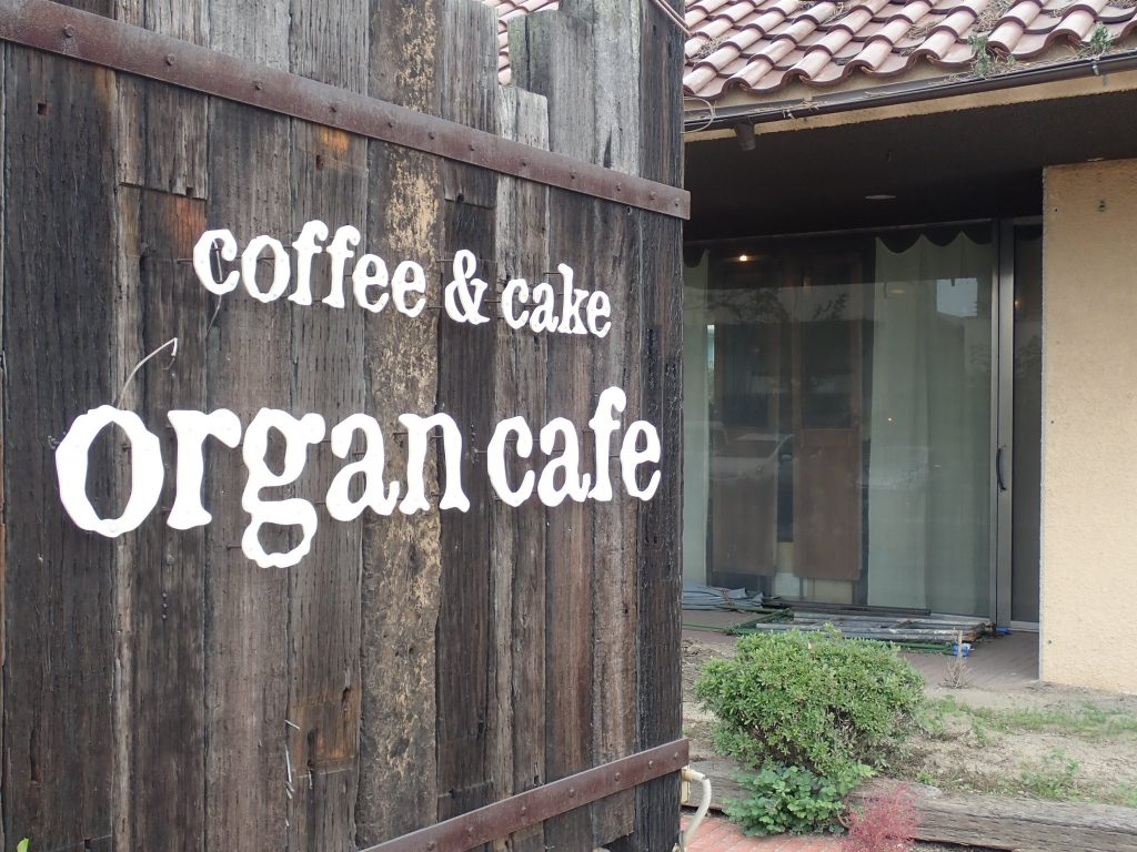 Organ Cafe: funny foreign sign suggestive of cannibalism